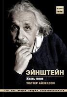 Альберт Эйнштейн. Жизнь гения