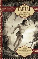 Тарзан. Король Джунглей