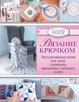 Вязание крючком. Эксклюзивные вещи для дома: скатерти, прихватки, подушки, пледы