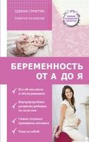 Беременность: от А до Я