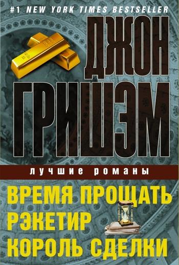 Джон Гришэм. Лучшие романы