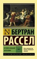 История западной философии. Том 1