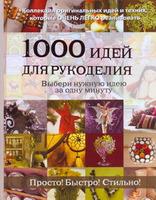 1000 идей для рукоделия