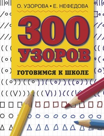 300 узоров. Готовимся к школе