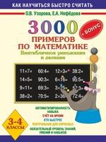 3000 примеров по математике. Внетабличное умножение и деление. 3-4 класс + бонус