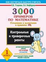 3000 примеров по математике. Сложение и вычитание в пределах 10. 1 класс