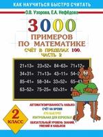 3000 примеров по математике. Счёт в пределах 100. Часть 2. 2 класс