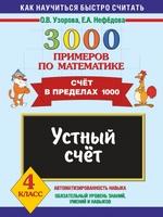 3000 примеров по математике. Устный счет. Счет в пределах 1000. 4 класс