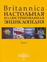 Britannica. Настольная энциклопедия. В 2-х томах