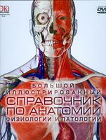 Большой иллюстрированный справочник по анатомии, физиологии и патологии + CD