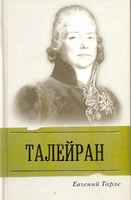Талейран