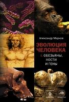 Эволюция человека. В 2 книгах. Книга 1. Обезьяны, кости и гены