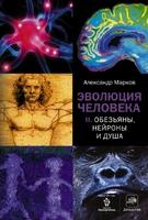 Эволюция человека. В 2 книгах. Книга 2. Обезьяны, нейроны и душа