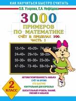 3000 примеров по математике. Счёт в пределах 100. Часть 1. 2 класс