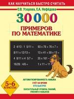 30000 примеров по математике. 5 - 6 классы