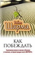 """Как побеждать. 8 ритуалов успеха в жизни и бизнесе от монаха, который продал свой """"феррари"""""""