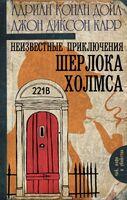 Неизвестные приключения Шерлока Холмса