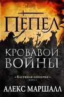 Багряная империя. Книга 3. Пепел кровавой войны