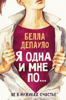 Дополнительные действия Я одна, и мне по...