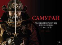 Самураи. Золотой век элитных войск Японии (1560-1615)