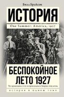 Беспокойное лето 1927