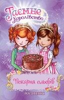 Пекарня ельфів. Книга 8