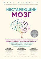 Нестареющий мозг. Глобальное медицинское открытие об истинных причинах снижения умственной активности, позволяющее обрести ясность ума, хорошую память и спасти мозг от болезни Альцгеймера