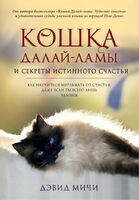 Кошка Далай-Ламы и секреты истинного счастья