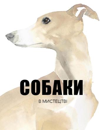 Собаки в мистецтві