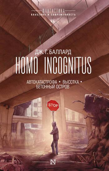 Homo Incognitus: Автокатастрофа. Высотка. Бетонный остров (сборник)