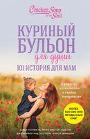 Куриный бульон для души: 101 история для мам