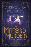 The Mitford murders. Загадочные убийства
