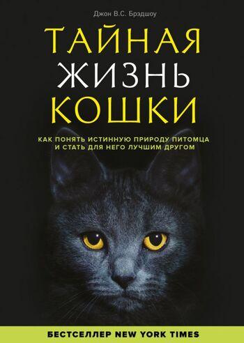 Тайная жизнь кошки. Как понять истинную природу питомца и стать для него лучшим другом