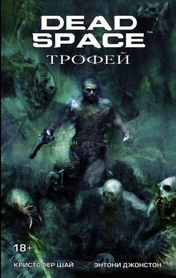 Dead Space: Трофей