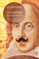 Как читать и понимать классику. От Шекспира до Агаты Кристи