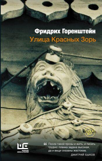 Улица Красных Зорь. Сборник
