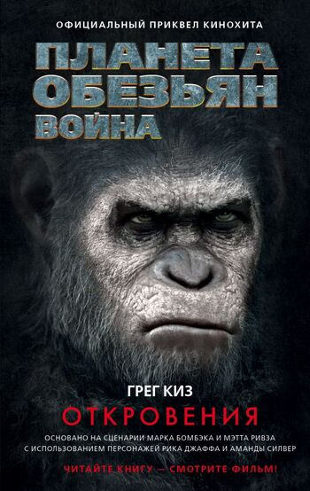 Планета обезьян. Война: Откровения