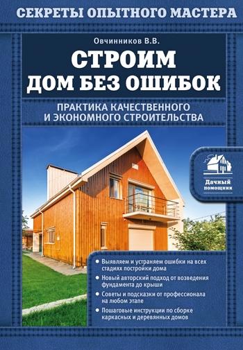 Строим дом без ошибок. Практика качественного и экономного строительства