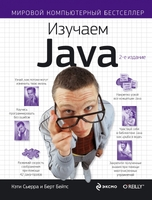 Изучаем Java