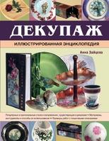 Декупаж. Иллюстрированная энциклопедия