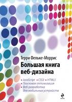 Большая книга веб-дизайна (+ CD)