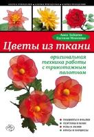 Цветы из ткани: оригинальная техника работы с трикотажным полотном