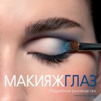 Макияж глаз. Подробное руководство