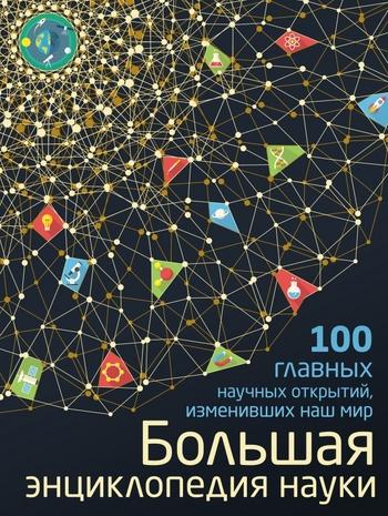 Большая энциклопедия науки. 100 главных научных открытий