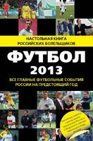 Футбол - 2013