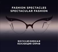 Fashion Spectacles, Spectacular Fashion. Эксклюзивная коллекция оправ