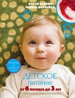 Детское питание от 6 месяцев до 3 лет (новое оформление)