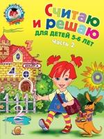 Считаю и решаю: для детей 5-6 лет. Ч. 2, 2-е изд., испр. и перераб.