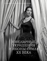 Ювелирные украшения и иконы стиля XX века