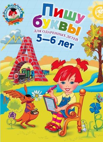 Пишу буквы: для детей 5-6 лет